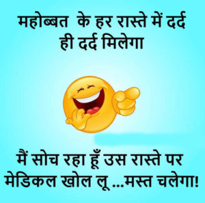 Hindi Jokes image for whatsapp