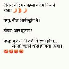 Hindi Jokes picture