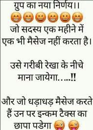 Hindi Jokes image