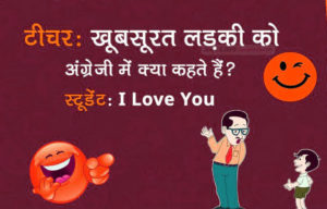 Hindi Jokes image for facebook