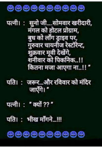 Hindi Jokes pics for facebook