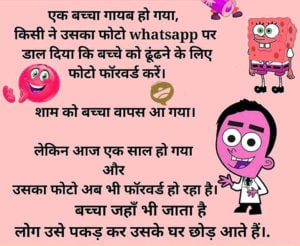 Hindi Jokes image download