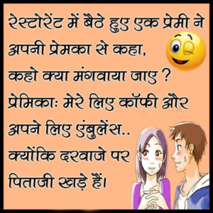 Hindi Jokes photo