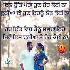 Punjabi Love Status Images pics downloads