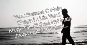 Punjabi Love Status Images pics for whatsapp