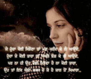 Punjabi Love Status Images photo pics for best friend