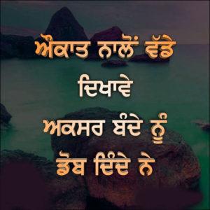 Punjabi Love Status Images wallpaper download