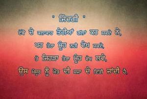 Punjabi Love Status Images wallpaper pics
