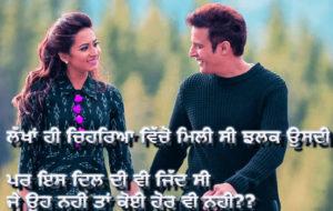 Punjabi Love Status Images wallpaper