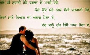 Punjabi Love Status Images photo pics
