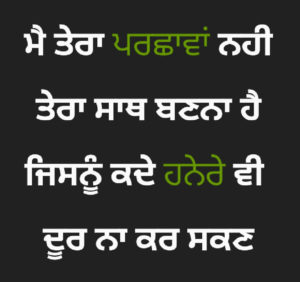 Punjabi Love Status Images photo pics download