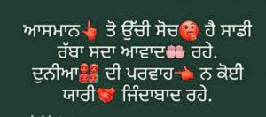 Punjabi Love Status Images photo for whatsapp