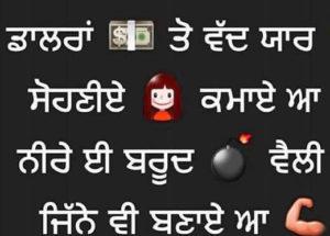 Punjabi Love Status Images photo for friend
