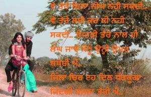 Punjabi Love Status Images pics for lover
