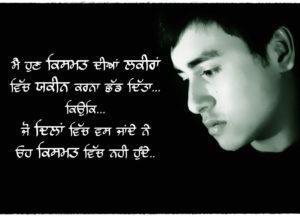 Punjabi Love Status Images photo for sad boy