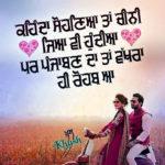 Top 1256+ Punjabi Love Status Images Wallpaper Pics Download
