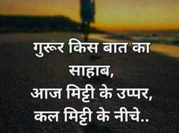 Attitude Hindi Images