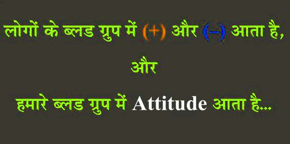Hindi Attitude Whatsapp Images Wallpaper Pics Download