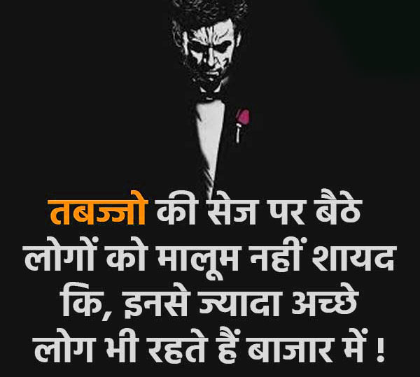 Hindi Attitude Whatsapp Images Wallpaper Free Download