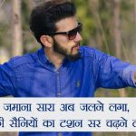 854+ Cool Hindi Attitude Images Photo HD Download