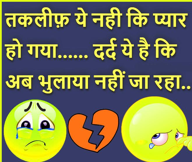Boys & Girls Hindi Funny Images HD Download