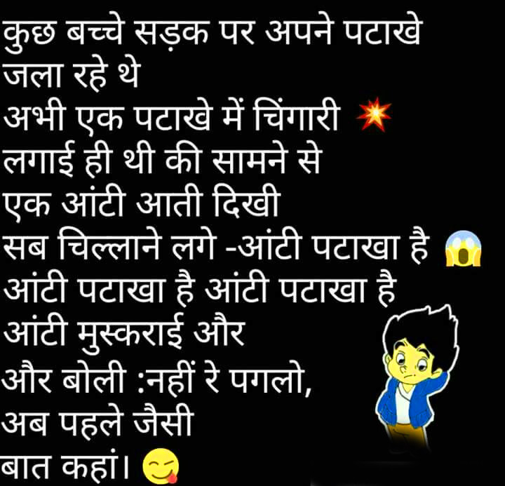 Boys & Girls Hindi Funny Images Pics Download