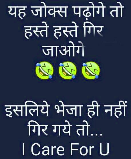 Boys & Girls Hindi Funny Images Photo Download