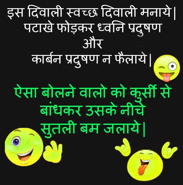 Boys & Girls Hindi Funny Images Wallpaper Pics for Whatsapp