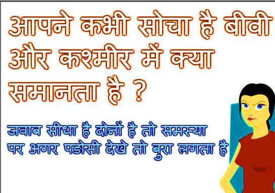 Boys & Girls Hindi Funny Images Photo Pics Free for Whatsapp