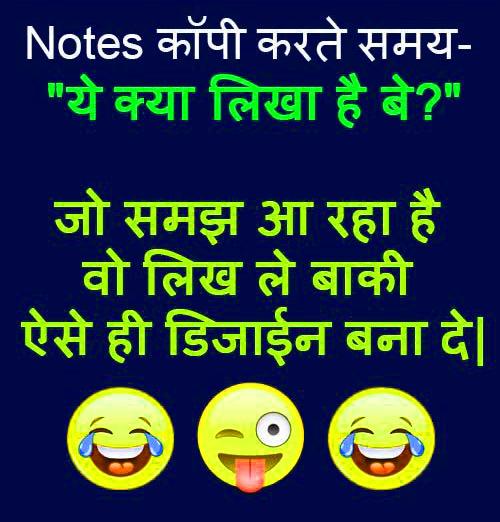 Boys & Girls Hindi Funny Images Wallpaper Pics Download
