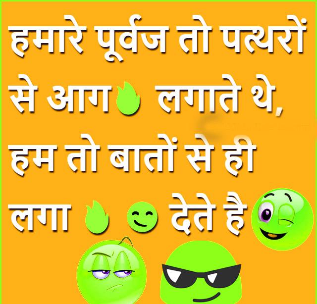 Hindi Funny Jokes Chutkule Images Pics Wallpaper Download