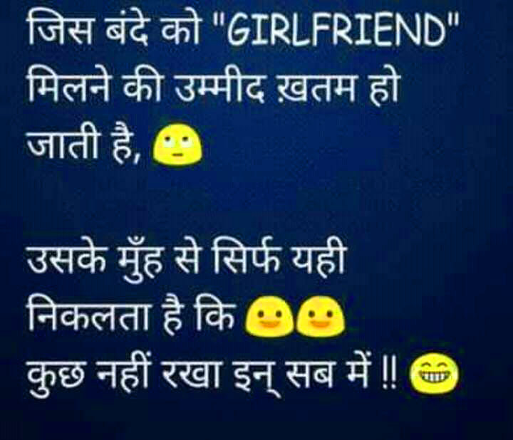 Boys & Girls Hindi Funny Images Photo for Whatsapp