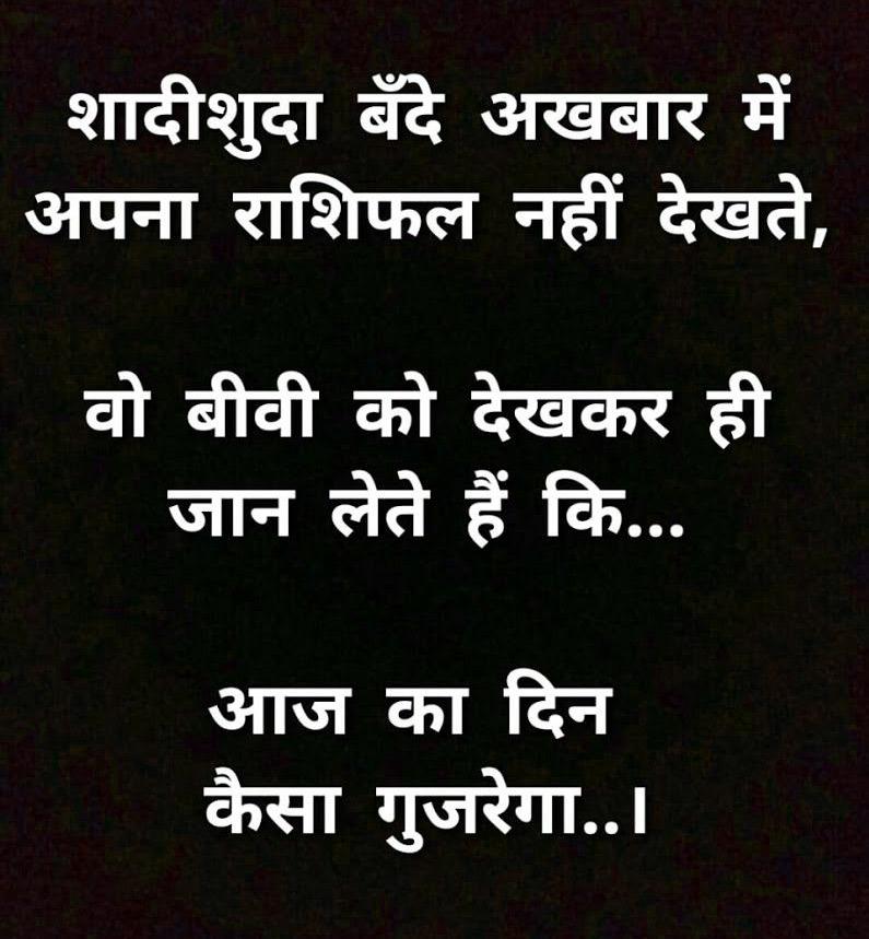 Boys & Girls Hindi Funny Images