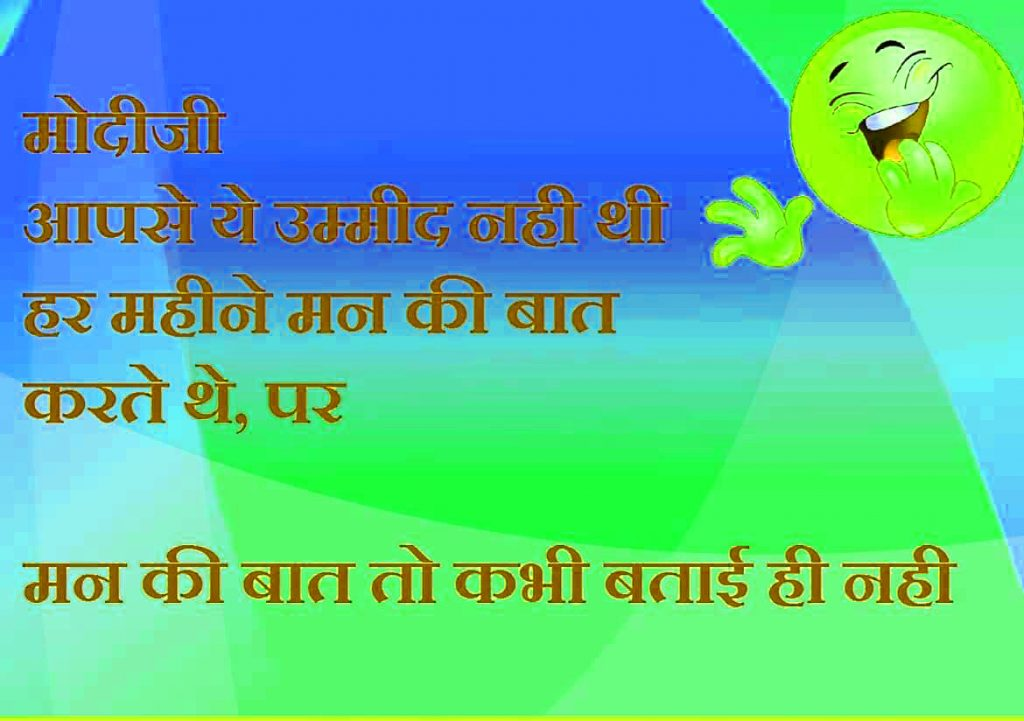 Hindi Funny Jokes Chutkule Images Pics photo Download