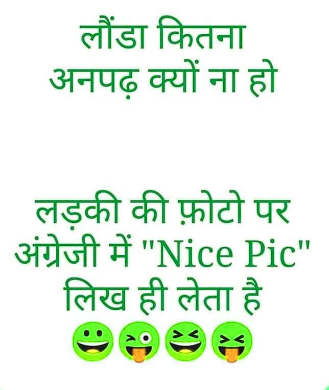 Hindi Funny Jokes Chutkule Images Photo Download