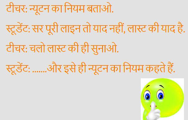 Boys & Girls Hindi Funny Images Pics For Teacher