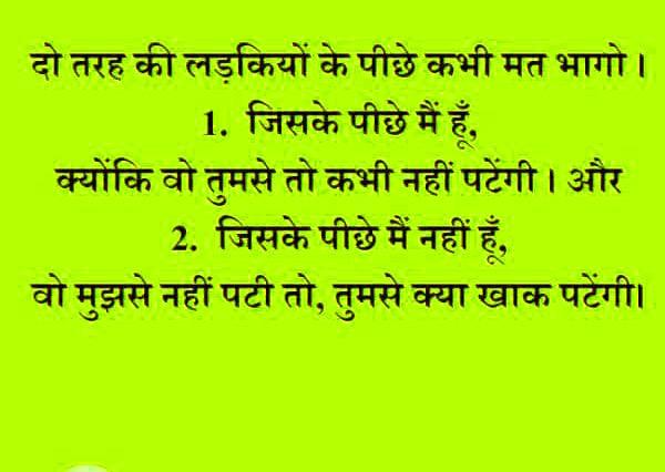 Boys & Girls Hindi Funny Images Pics Free Download