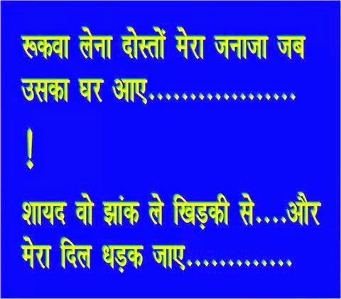 Hindi Funny Jokes Chutkule Images Wallpaper Photo Download