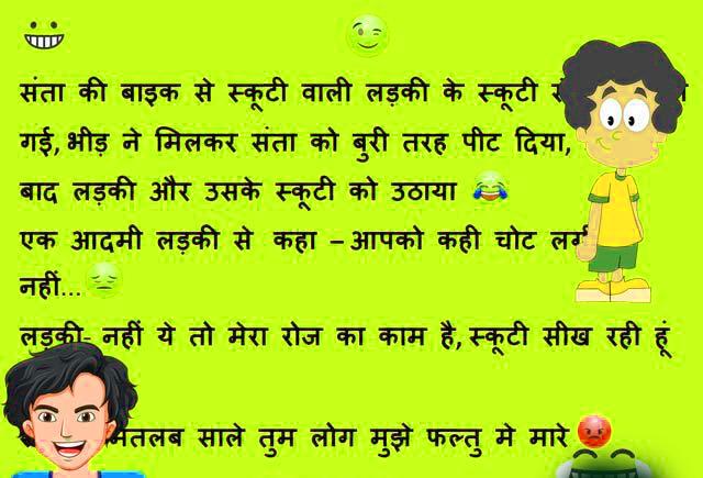 Boys & Girls Hindi Funny Images Wallpaper Pics Free Download