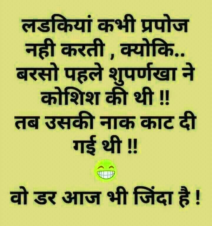 Hindi Funny Jokes Chutkule Images Photo Pic Download