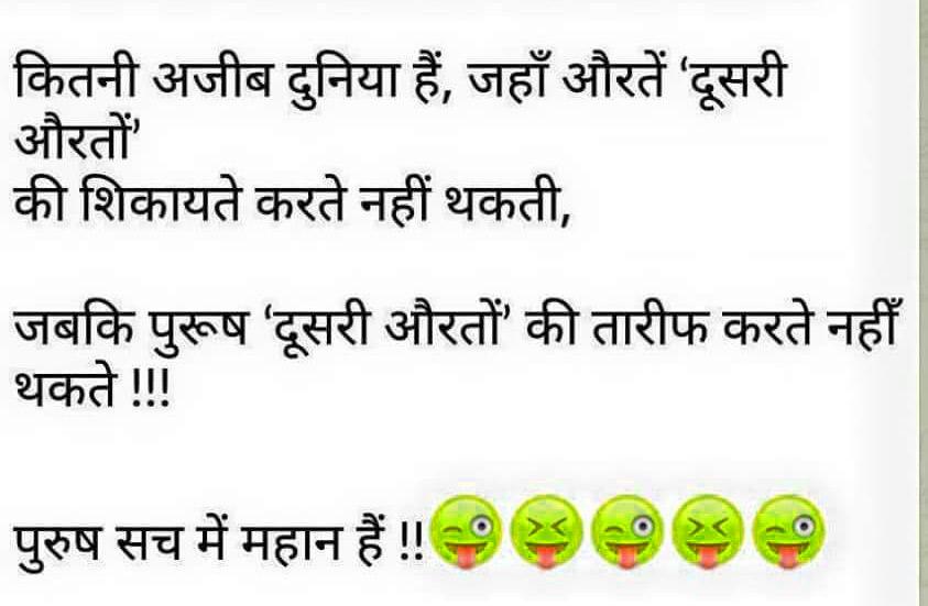 Hindi Funny Jokes Chutkule Images Photo pics DOWNLOAD
