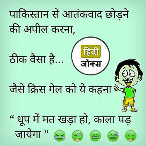 Hindi Funny Jokes Chutkule Images Photo Wallpaper DOWNLOAD