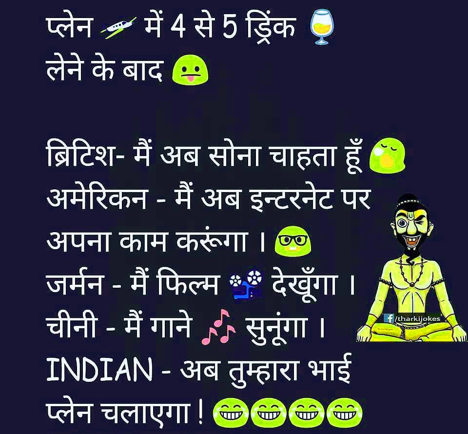 Hindi Funny Jokes Chutkule Images Pic pictures Download