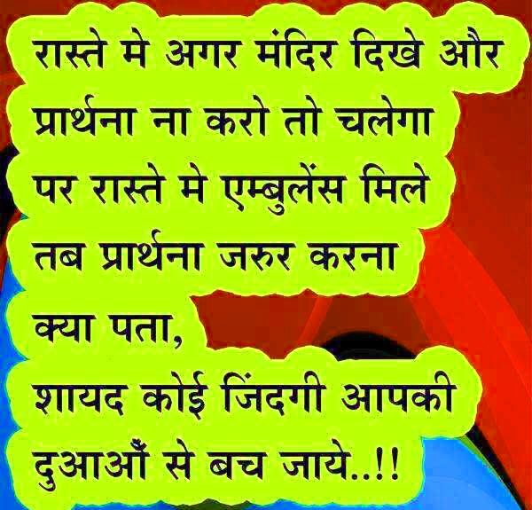 Hindi Funny Jokes Chutkule Images Photo pic Pictures Download