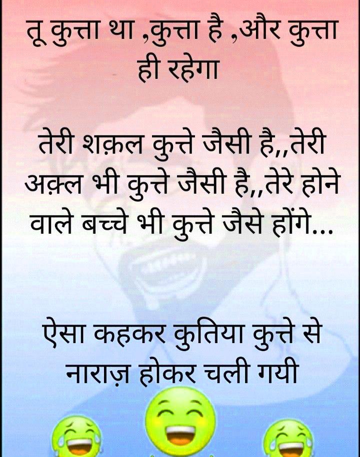 Hindi Funny Jokes Chutkule Images Wallpaper