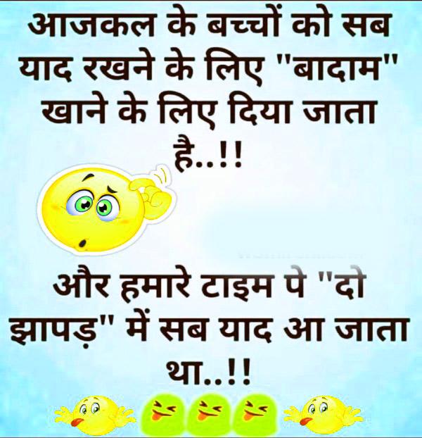 Hindi Funny Jokes Chutkule Images Wallpaper Download