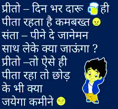 Hindi Funny Jokes Chutkule Images Wallpaper pic Download
