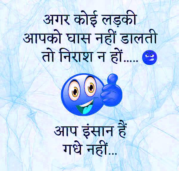 Hindi Funny Jokes Chutkule Images Photo Free Download