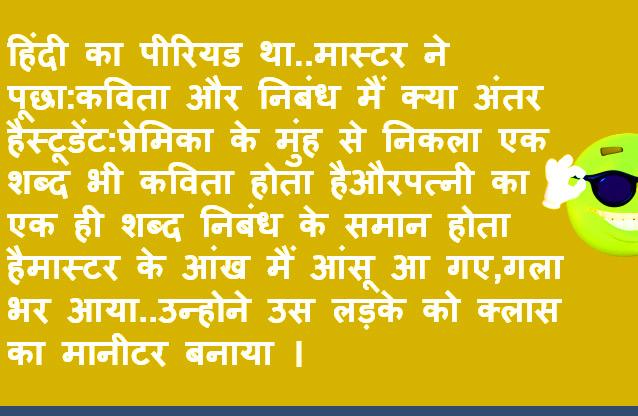 Hindi Funny Jokes Chutkule Images Pics phtoo DOwnload