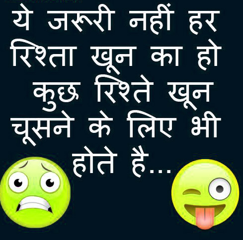 Hindi Funny Jokes Chutkule Images Pics pictures Download